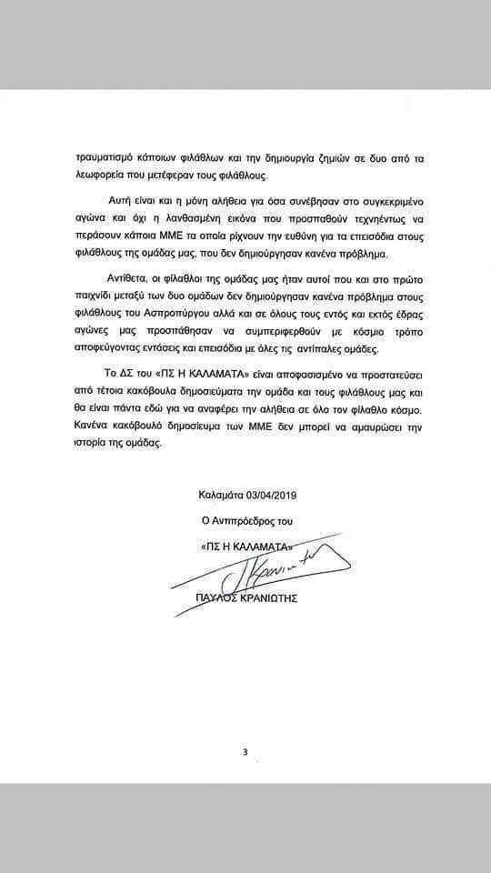 ΠΣ Η Καλαμάτα… πέντε μέρες μετά: Αστυνομία και οπαδοί Ασπρόπυργου την ευθύνη για τα επεισόδια!