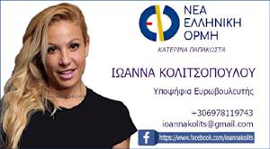 Ιωάννα Κολιτσοπούλου - Νέα Ελληνική Ορμή