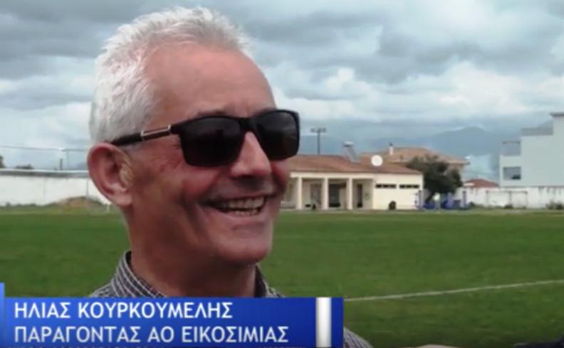 """ΑΟ Εικοσιμία: """"Όχι, δεν τάξαμε πριμ αν βάλουμε φέτος γκολ""""! (χαμόγελα – video)"""