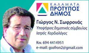 Σωφρονάς Γιώργος, Πρότυπος Δήμος