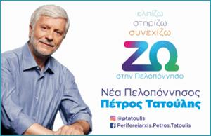 Πέτρος Τατούλης, Νέα Πελοπόννησος