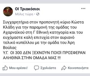 """Ο Αχαρναϊκός πριν το τελικό της ΕΠΣΑΝΑ, ανακοίνωση των οπαδών του και οι """"Τριακόσιοι"""" για Κλάδη (photos)"""