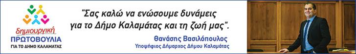 Δημιουργική Πρωτοβουλία - Θανάσης Βασιλόπουλος