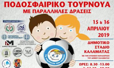 """Διήμερο αθλητικών εκδηλώσεων από το """"Χαμόγελο του Παιδιού"""" 6"""