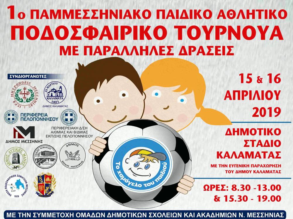 """Διήμερο αθλητικών εκδηλώσεων από το """"Χαμόγελο του Παιδιού"""""""