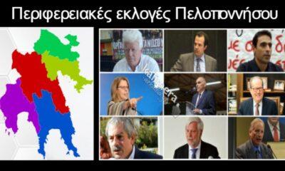 Οι μέχρι τώρα σταυροί προτίμησης των υποψηφίων της Μεσσηνίας για την Περιφέρεια Πελοποννήσου... 14