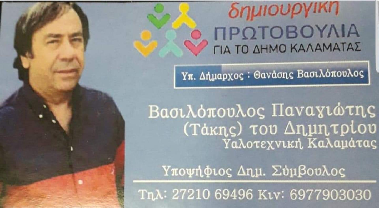 Υποψήφιος Δημοτικός Σύμβουλος Καλαμάτας ο αγωνιστής Τάκης Βασιλόπουλος!