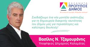 Βασίλης Τζαμουράνης - Πρότυπος Δήμος