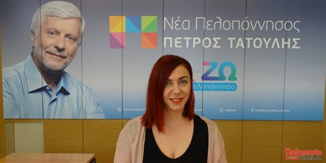 """Νίνα Δράκου: """"Συνεχίζω το έργο μου στον Πολιτισμό & στον Τουρισμό… Πάντα, με αγάπη για τούτον τον τόπο!"""""""