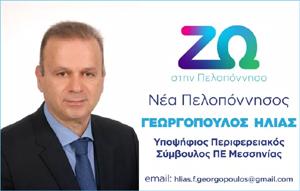 Γεωργόπουλος Ηλίας, Νέα Πελοπόννησος