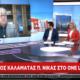 """Νίκας: """"Τέλος ο Σαϊτοπόλεμος στην Καλαμάτα""""! (+video) 9"""