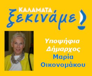 Μαρία Οικονομάκου, Καλαμάτα Ξεκινάμε