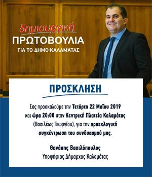 Θανάσης Βασιλόπουλος - ομιλία