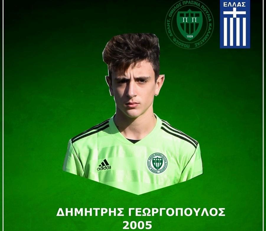 Σε προπονήσεις προεπιλογής για Εθνική Παίδων (Κ14) ο Γεωργόπουλος των Πρασίνων Πουλιών