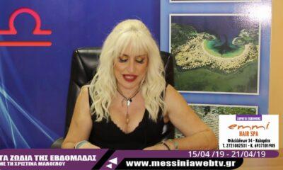 Τα ζώδια της εβδομάδας με την Χριστίνα Mαλόγλου (video) 8