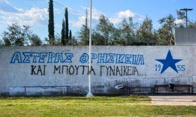Το... πονηρό γκράφιτι στο Αρφαρά! 6