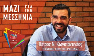 Το μήνυμα του Πέτρου Κωνσταντινέα εν όψει των βουλευτικών εκλογών 13
