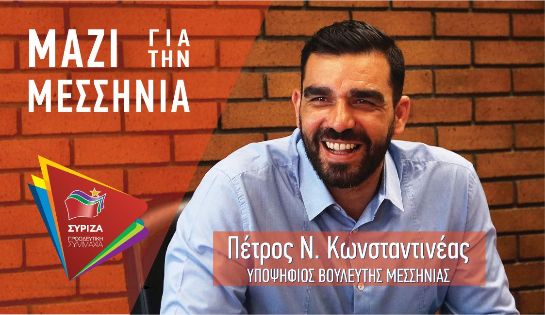 Το μήνυμα του Πέτρου Κωνσταντινέα εν όψει των βουλευτικών εκλογών