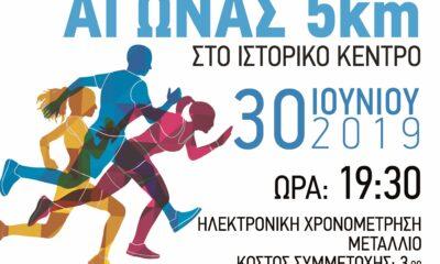 3ος Αγώνας 5000 μ. στο Ιστορικό Κέντρο Καλαμάτας για την Παγκόσμια Ημέρα κατά των Ναρκωτικών 12
