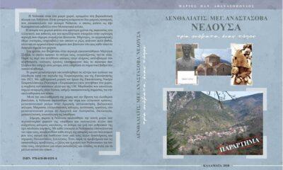 Παρουσίαση βιβλίου για τη Νέδουσα, από τον Ευκλή 7