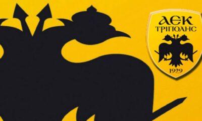 Το... ξανασκέφτηκαν στην ΑΕΚ Τρίπολης! 12