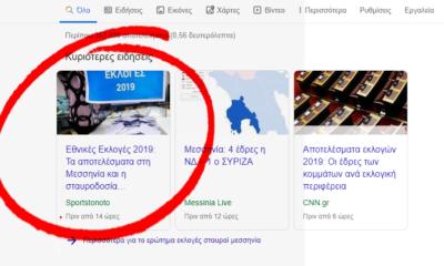Sportstonoto.gr: Πρωτιά από την Google και στις Εθνικές Εκλογές! (photo) 8