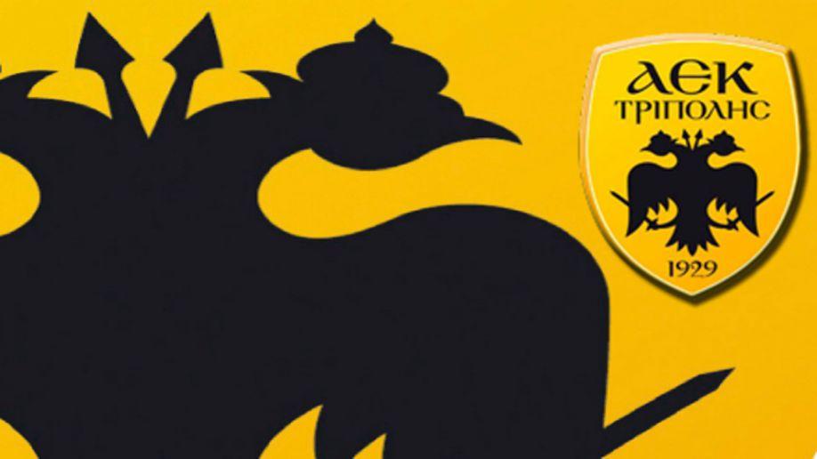 Σκάνε βόμβες στην ΑΕΚ Τρίπολης!