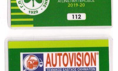 30 μόνο ευρώ τα εισιτήρια διαρκείας του Παμίσου... 25