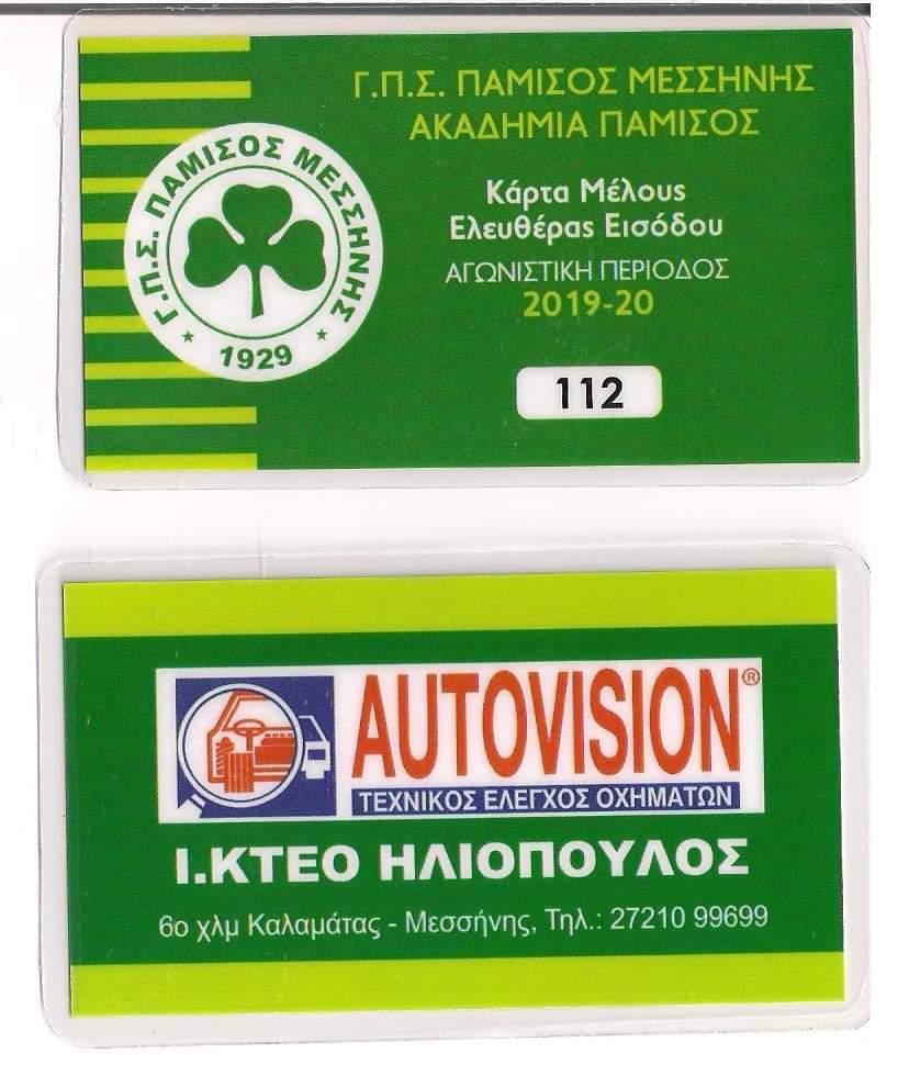 30 μόνο ευρώ τα εισιτήρια διαρκείας του Παμίσου…