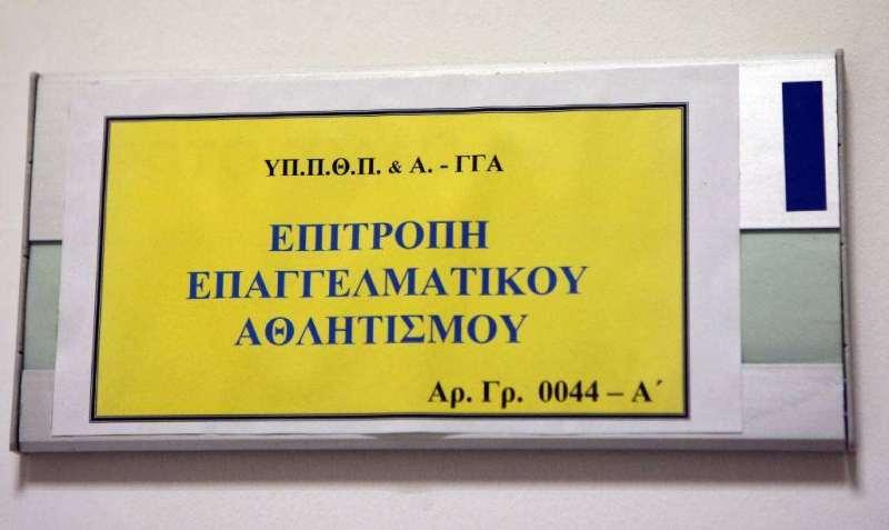 ΕΕΑ: Καλά νέα για Απόλλωνα Λάρισας, αναβολή για Παναχαϊκή, Ιάλυσο