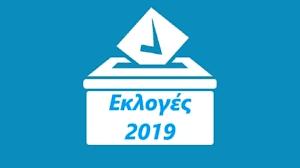 Exit Poll : ΝΔ 38% έως 42% – ΣΥΡΙΖΑ 26,5% έως 30,5% 14