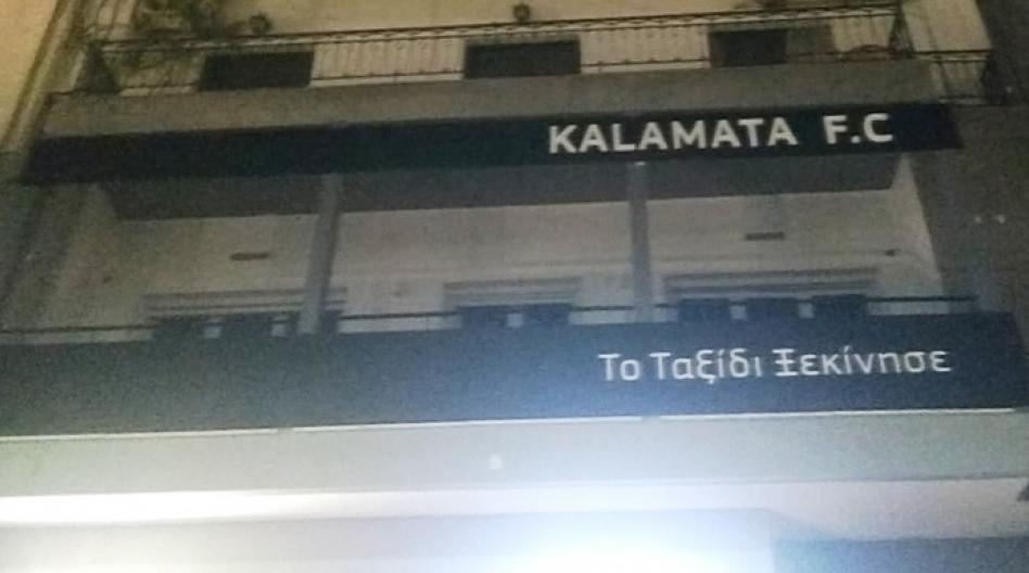 Γενική Συνέλευση προκειμένου να μετατραπεί σε ΠΑΕ, ο ΠΣ Η Καλαμάτα