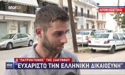 """Ζάκυνθος: Ελεύθερος ο πατροκτόνος - """"Από τη μέρα που γεννήθηκα καταστράφηκε η ζωή μου"""" 14"""