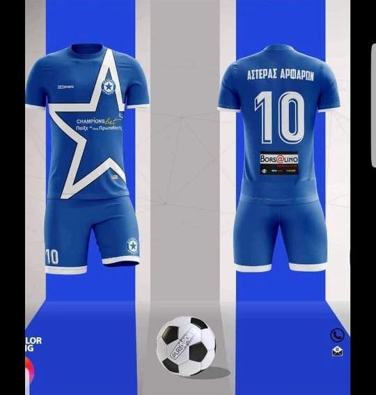Η νέα φοβερή στολή του Αστέρα Αρφαρών!