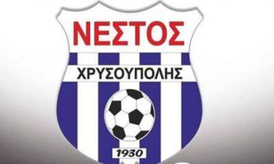 Επιβεβαίωση Sportstonoto.gr και από Νέστο Χρυσούπολης... 14