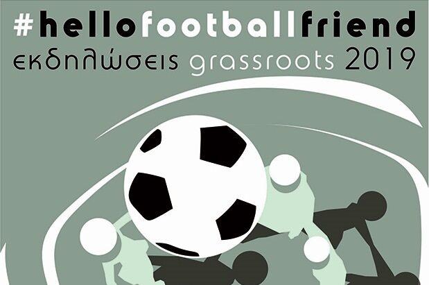 Grassroots 2019 στην ΕΠΣ Μεσσηνίας