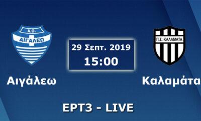 Live TV Αιγάλεω - Καλαμάτα (ERT3 - 29/9/2019 - 15:00) 20
