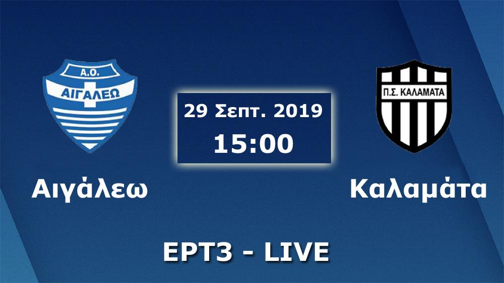 Live TV Αιγάλεω – Καλαμάτα (ERT3 – 29/9/2019 – 15:00)