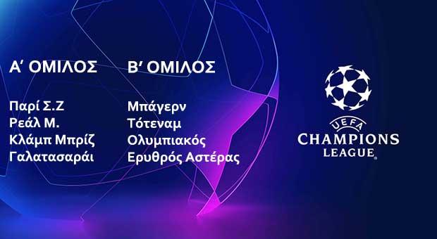 1ος – 2ος Όμιλος Champions League Μακροχρόνια Προγνωστικά