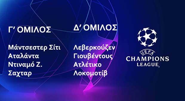 Champions League : 3ος – 4ος Όμιλος Μακροχρόνια Προγνωστικά