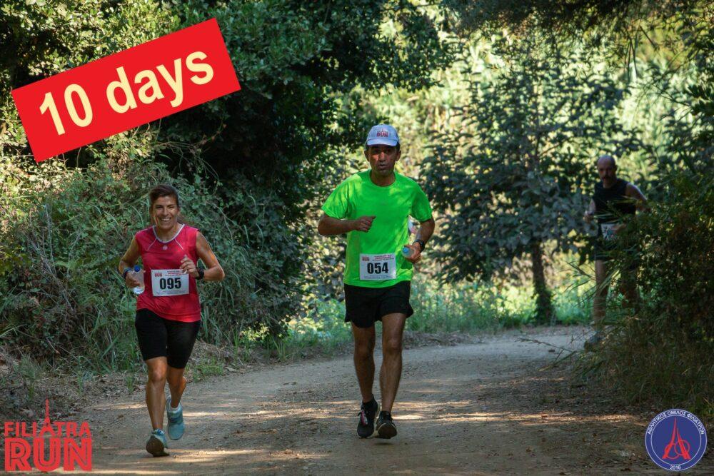"""Δέκα ημέρες απομένουν για το 3ο """"Filiatra Run"""""""