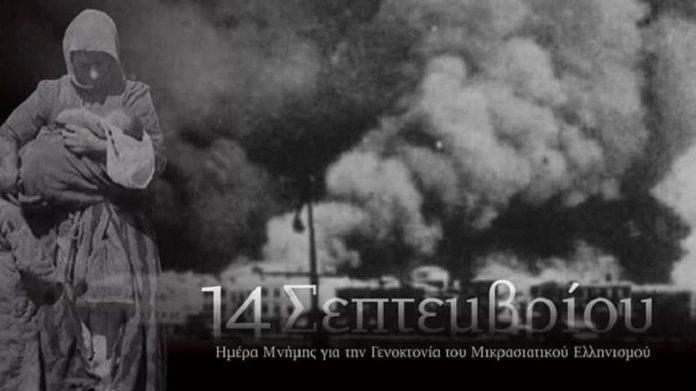 Δεν ξεχνά την καταστροφή της Σμύρνης η Μαύρη Θύελλα! (photo)