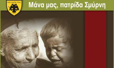 Εκδηλώσεις μνήμης από την ΑΕΚ Καλαμάτας 10