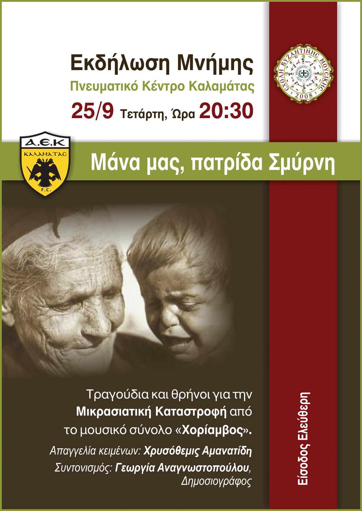 Εκδηλώσεις μνήμης από την ΑΕΚ Καλαμάτας