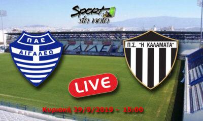 Live Blog: Αιγάλεω - Καλαμάτα, Football League, 7ος Γ΄ Εθνική (ΤΕΛΙΚΑ ΑΠΟΤΕΛΕΣΜΑΤΑ)) 14