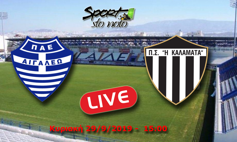Live Blog: Αιγάλεω – Καλαμάτα, Football League, 7ος Γ΄ Εθνική (ΤΕΛΙΚΑ ΑΠΟΤΕΛΕΣΜΑΤΑ))
