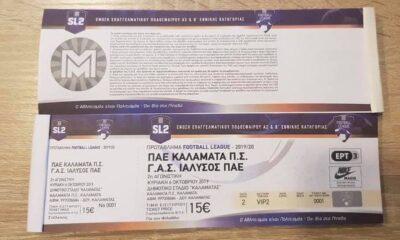 ΠΑΕ Καλαμάτα: Ανακοίνωση για τα εισιτήρια με Ιάλυσο... 24