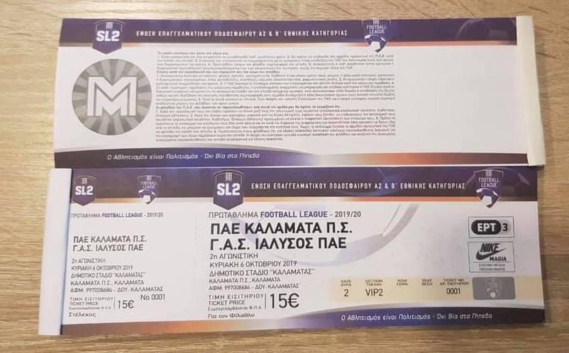 ΠΑΕ Καλαμάτα: Ανακοίνωση για τα εισιτήρια με Ιάλυσο…