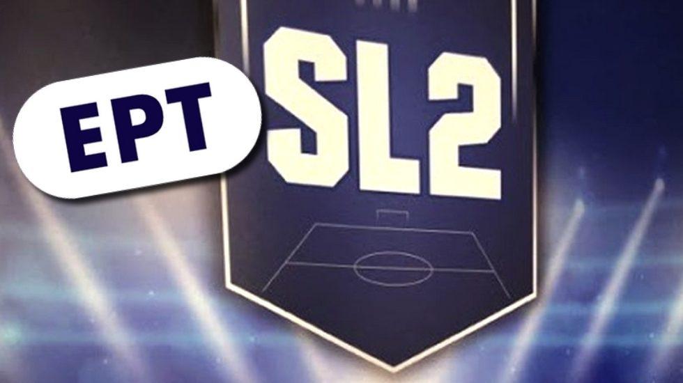 Το πρόγραμμα και η TV της Super League 2