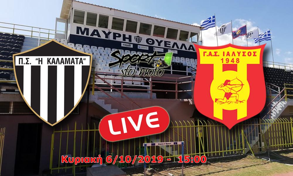 ΤΕΛΙΚΑ: Καλαμάτα-Ιάλυσος, Football League, Γ΄ Εθνική, Τοπικά Μεσσηνίας (+videos)